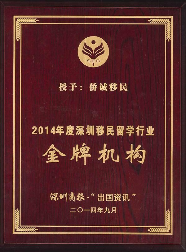 2014深圳移民留学行业金牌机构