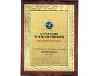 华南区优秀移民留学顾问机构