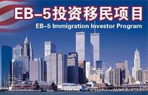 美国EB-5投资移民选择侨诚移民