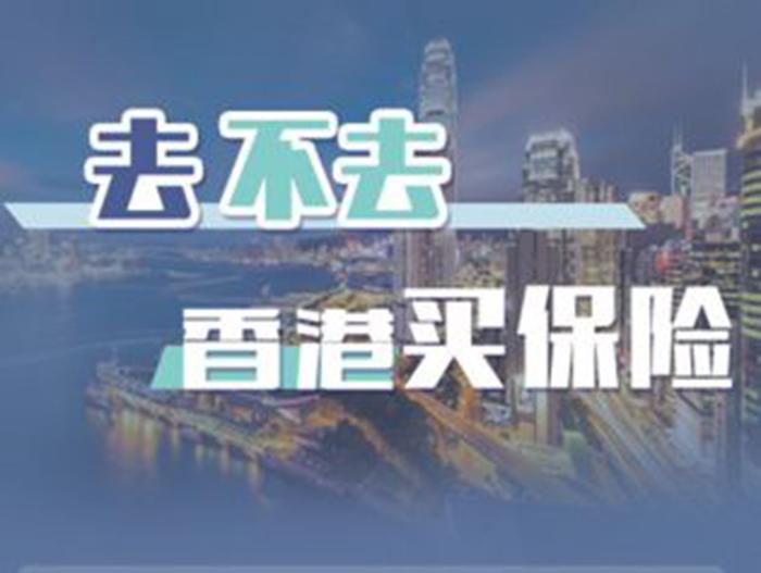 【移民攻略】香港保险怎么买划算?