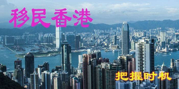 香港移民优势大盘点!