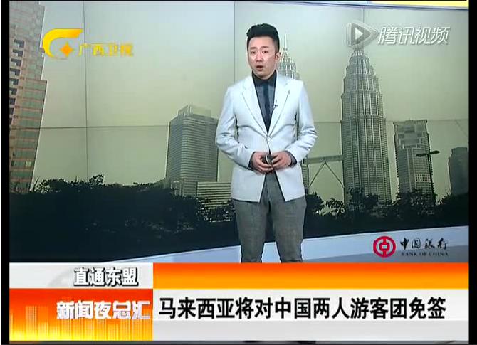 好消息:马来西亚3月起将对中国免签!